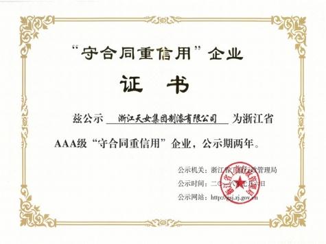Honor重信用企业证书
